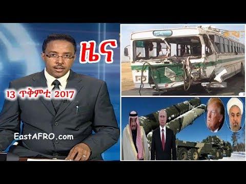 Eritrean News ( October 13, 2017) |  Eritrea ERi-TV