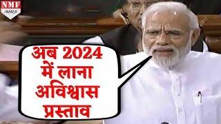 Modi ने Rahul को दिया 2024 में No Confidence Motion लाने का न्योता