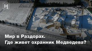 Расследование. Мир в Раздорах   Где живет охранник Медведева?