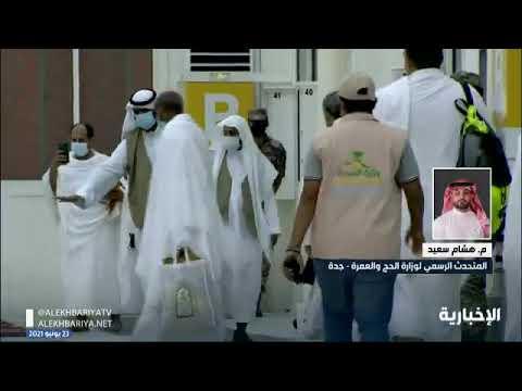 الحج والعمرة: إغلاق بوابة التسجيل اليوم الساعة الـ 10 مساءً.. والإقبال على الطلبات تجاوز 540 ألف