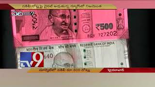 Fake 500 rupee notes circulate in market? - TV9 Trending