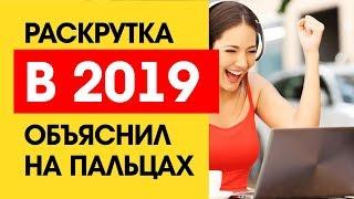 РАСКРУТКА ЮТУБ ЧЕРЕЗ VidIQ (Раскрутить Видео Канал Youtube Теги) 2018