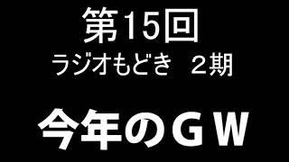 第15回ラジオもどき今年のGW