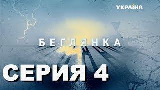 Беглянка (Серия 4)