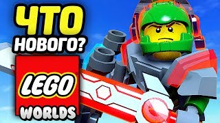 LEGO Worlds - НЕКСО РЫЦАРИ и НОВИНКИ