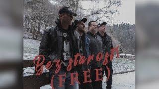 Video OURAS - BEZ STAROSTÍ (oficiální videoklip)
