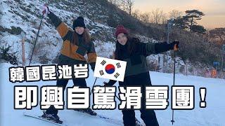 【韓國VLOG】即興自駕去滑雪!ft. Kayan | Ling Cheng