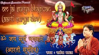 सूर्यदेव की आरती | ॐ जय सूर्य भागवान | Om Jai Surya Bhagwan | Surya Dev Ki Aarti