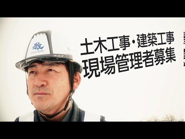 札幌の建設業 雅シビルアーキ株式会社 リクルート動画