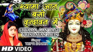 श्यामा आन बसो I Shyama Aan Baso Vrindavan Mein