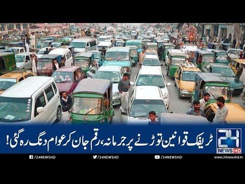 New Traffic Rules | Heavy Fine On Violation Of  Traffic Law | 24 News HD