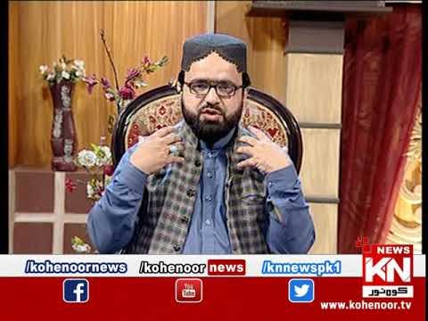 Istakhara 17 February 2020 | Kohenoor News Pakistan