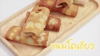 SistaCafe Channel : วิธีทำขนมโตเกียว