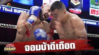 ช็อตเด็ดนักมวยไทยจอมบ้าดีเดือด ยิ่งเจ็บยิ่งเดินเข้าใส่ | Muay Thai Super Champ | 21/07/62