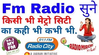 24/7 Live Stream FM Radio sune kahi bhi kabhi bhi | How To Listen Online Radio|online tricks offers.