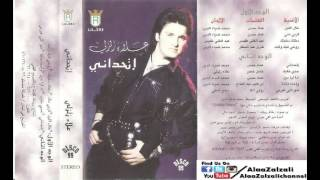 علاء زلزلي - واحنا مالنا - البوم اتحداني - Alaa Zalzali Wehna malna تحميل MP3
