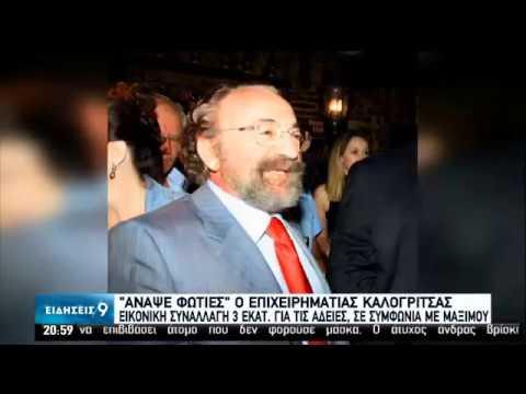 Αναταράξεις από τις αποκαλύψεις Καλογρίτσα – Στο προσκήνιο ο Ν. Παππάς | 06/07/2020 | ΕΡΤ