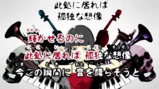 【ニコカラ】骸骨楽団とリリア(アリレム Rap Ver.)【On Vocal】