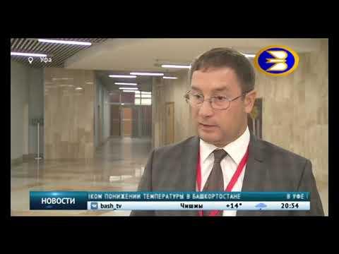 В Уфе проходит III Международный форум «Транспорт Урала»