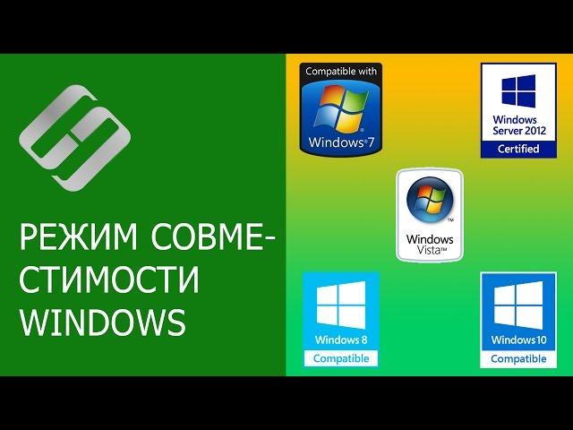 Запуск программы в режиме совместимости Windows 10, 8, 7 Youtube