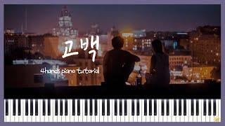 포핸즈 💕 [10cm - 고백(Go Back)] 피아노 튜토리얼!