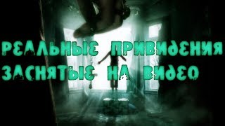 Реальные привидения, заснятые на видео