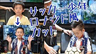 【男の子カット】W杯クリスティアーノロナウド風カット