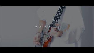元彼氏として–My Hair Is Bad|Guitar Cover By雨音 空
