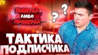 ИГРАЮ ПО ТОПОВОЙ ТАКТИКЕ ПОДПИСЧИКА В КАЗИНО В КРМП -  RADMIR RP | GTA CRMP