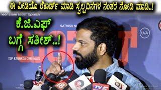 Neenasam Satish Aggressive Speech || #Chambal Kannada Movie || Neenasam Satish
