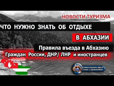 АБХАЗИЯ 2020| Правила въезда для россиян и иностранцев. Что нужно знать об отдыхе в Абхазии