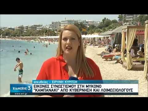 Προβληματισμός από εικόνες συγχρωτισμού σε παραλίες και beach bar   08/06/2020   ΕΡΤ