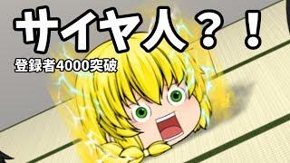【登録者4000人記念】うp主増えた☆【ゆっくり茶番】