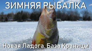 Рыбалка на ладожском озере базы