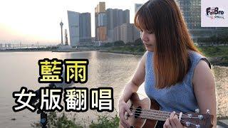 藍雨(男歌女唱by梁敏儀) 去空空的街中周街唱歌#10