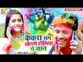Kekra Sang Khelme Holiya ge Jaan Bansidhar Chaudhari New Holi Video 2021 || बंशीधर होली वीडियो गीत