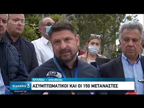 Κρανίδι-Χαρδαλιάς: Αποκλεισμός της δομής Φιλοξενίας   21/04/2020   ΕΡΤ