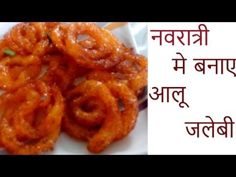 Aloo Jalebi -- Jalebi Recipe -- Navratri Special Aloo Jalebi -- Jalebi Sweet
