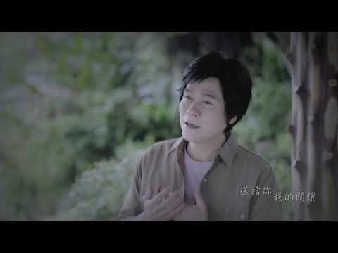 【大首播】洪榮宏《風來雨就來》官方完整版MV
