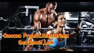Oносов Project feat Brima – Get Down Low (Oносов Project RMX )