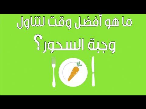صحة| ما هو أفضل وقت لتناول وجبة السحور؟