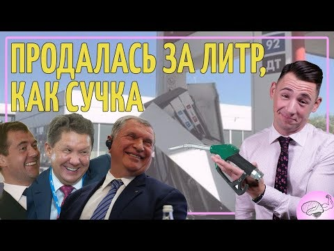 Бензин будет только дороже / Правительство проиграло бизнесу! / Новостник