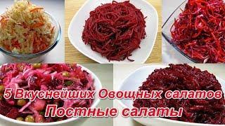 Новинка!!! 5 Вкуснейших Овощных салатов / Постные салаты 2019