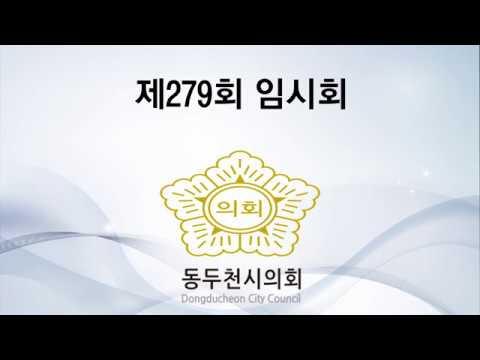 동두천시의회 제279회 임시회