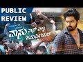 Vaasu Naan Pakka Commercial | New Kannada  Movie Public Review  | Anish Tejeshwar,|SIRI TV