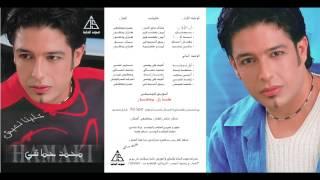 اغاني حصرية Mohamed Hamaki - Adene Badob / محمد حماقى - ادينى بدوب تحميل MP3