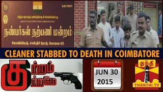 Kutram Kutrame  Cleaner Stabbed To Death In Coimbatore 30/06/2015  Thanthi TV