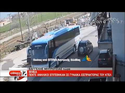 Πέντε ανήλικοι επιτέθηκαν σε γυναίκα-εισπράκτορα των ΚΤΕΛ στη Θήβα | 20/02/19 | ΕΡΤ