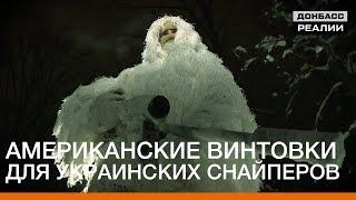 Американские винтовки для украинских снайперов | «Донбасc.Реалии»