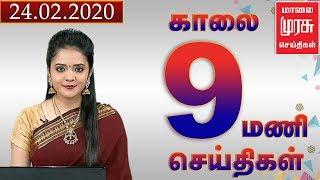 News 9 AM | 9 மணி செய்திகள் | Malaimurasu 24/02/2020